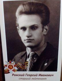 Ронский Георгий Иванович