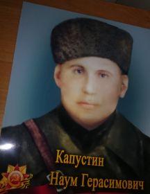 Капустин Наум