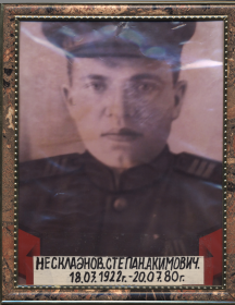 Нескладнов Степан Акимович