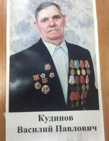 Кудинов Василий Павлович