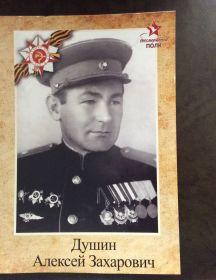 Душин Алексей Захарович