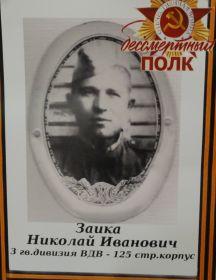 Заика Николай Иванович