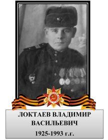 Локтаев Владимир Васильевич