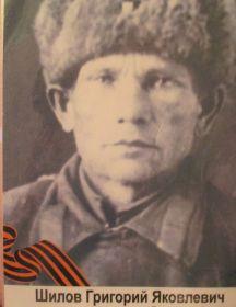 Шилов Григорий Яковлевич