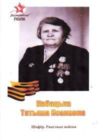 Кабацкая Татьяна Исаковна