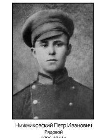 Нижниковский Пётр Иванович