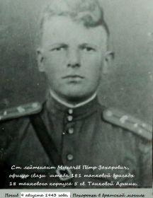 Мухачёв Пётр Захарович