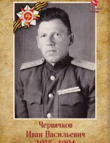 Червячков Иван Васильевич