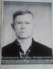 Соловьёв Фёдор Андреевич