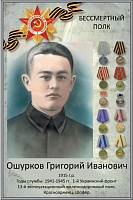 Ошурков Григорий Иванович