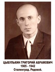 Цыбулькин Григорий Абрамович