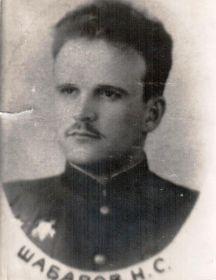 Шабаров Николай Сергеевич