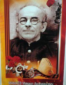 Мамаев Михаил Андрианович