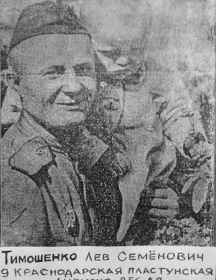 Тимошенко Лев Семёнович