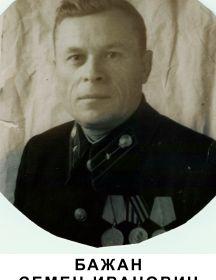 Бажан Семен Иванович