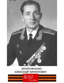 Запорожченко Александр Кириллович