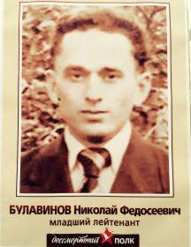 Булавинов Николай Федосеевич