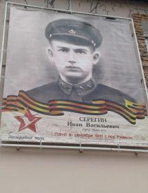 Серёгин Иван Васильевич