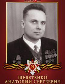 Щебетенко Анатолий Сергеевич