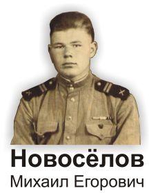 Новосёлов Михаил Егорович
