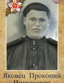 Яковец Прокопий Николаевич