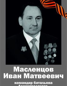 Масленцов Иван Матвеевич