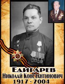 Едигарев Николай Константинович