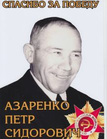 Азаренко Петр Сидорович