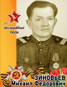 Зиновьев Михаил Федорович