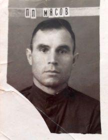 Мясов Павел Петрович