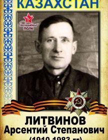 Литвинов Арсентий Степанович