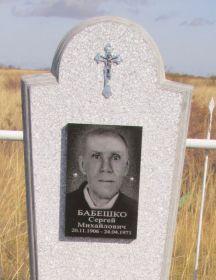 Бабешко Сергей Михайлович