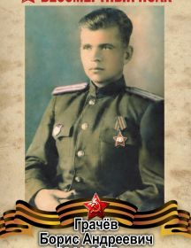 Грачёв Борис Андреевич