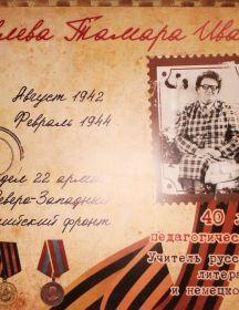 Яковлева Тамара Ивановна