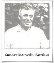 Веревкин Степан Васильевич