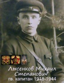 Лысенков Михаил степанович