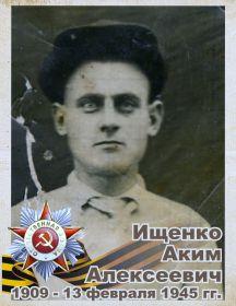 Ищенко Аким Алексеевич