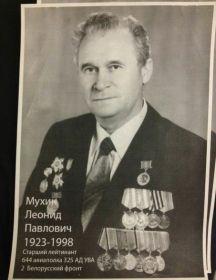 Мухин Леонид Павлович