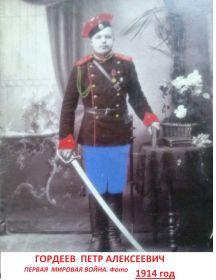 Гордеев Петр Алексеевич