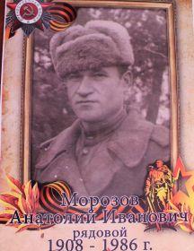 Морозов Анатолий Иванович