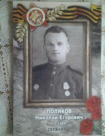 Поляков Николай Егорович
