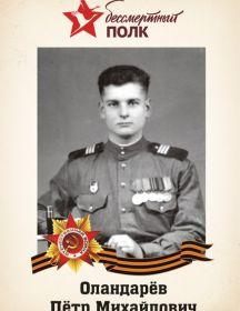 Оландарёв Пётр Михайлович