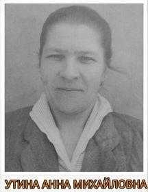 Утина Анна Михайловна