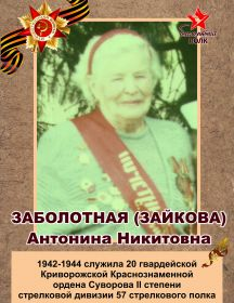Заболотная (Зайкова) Антонина Никитовна