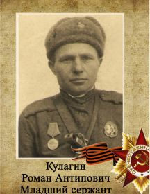 Кулагин Роман Антипович
