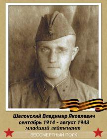 Шалонский Владимир Яковлевич