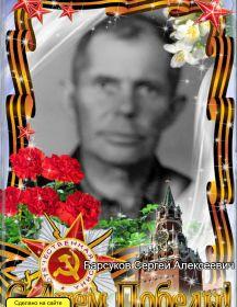 Барсуков Сергей Алексеевич