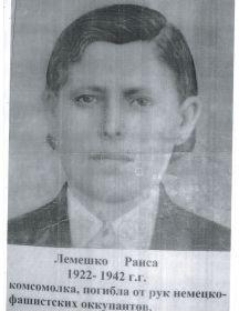 Лемешко Раиса Демьяновна