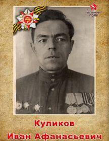 Куликов Иван Афанасьевич