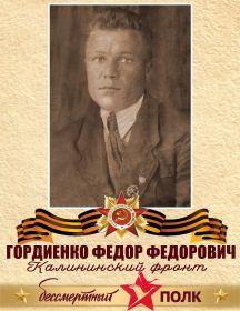 Гордиенко Федор Федорович